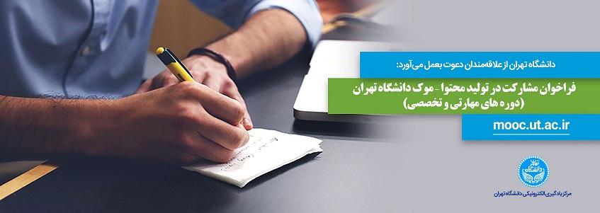 فراخوان مشارکت در تولید محتوای دورههای مووک دانشگاه تهران (دورههای مهارتی و تخصصی)