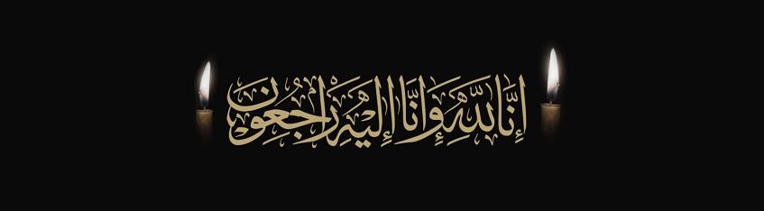 پیام تسلیت دانشگاه تهران در پی درگذشت پدر بزرگوار جناب آقای دکتر محمود نیلی احمدآبادی