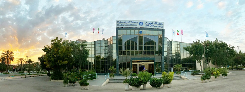 گزارش عملکرد پردیس بینالمللی کیش دانشگاه تهران
